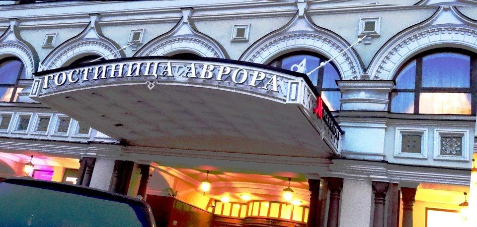 hotel-aurora_moscow